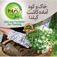 خاک و کود آماده کاشت ارگانیک گیلدا